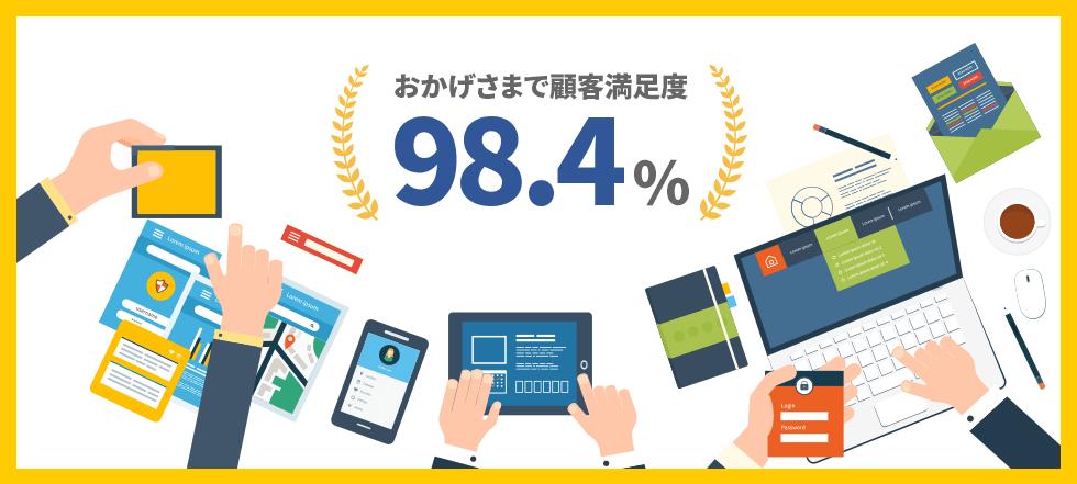 おかげさまで顧客満足度98.4%