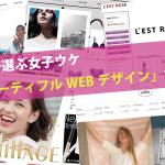 女子ウケWEBデザイン