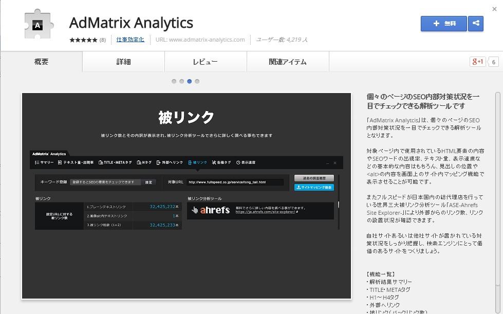 AdMatrix Analytics