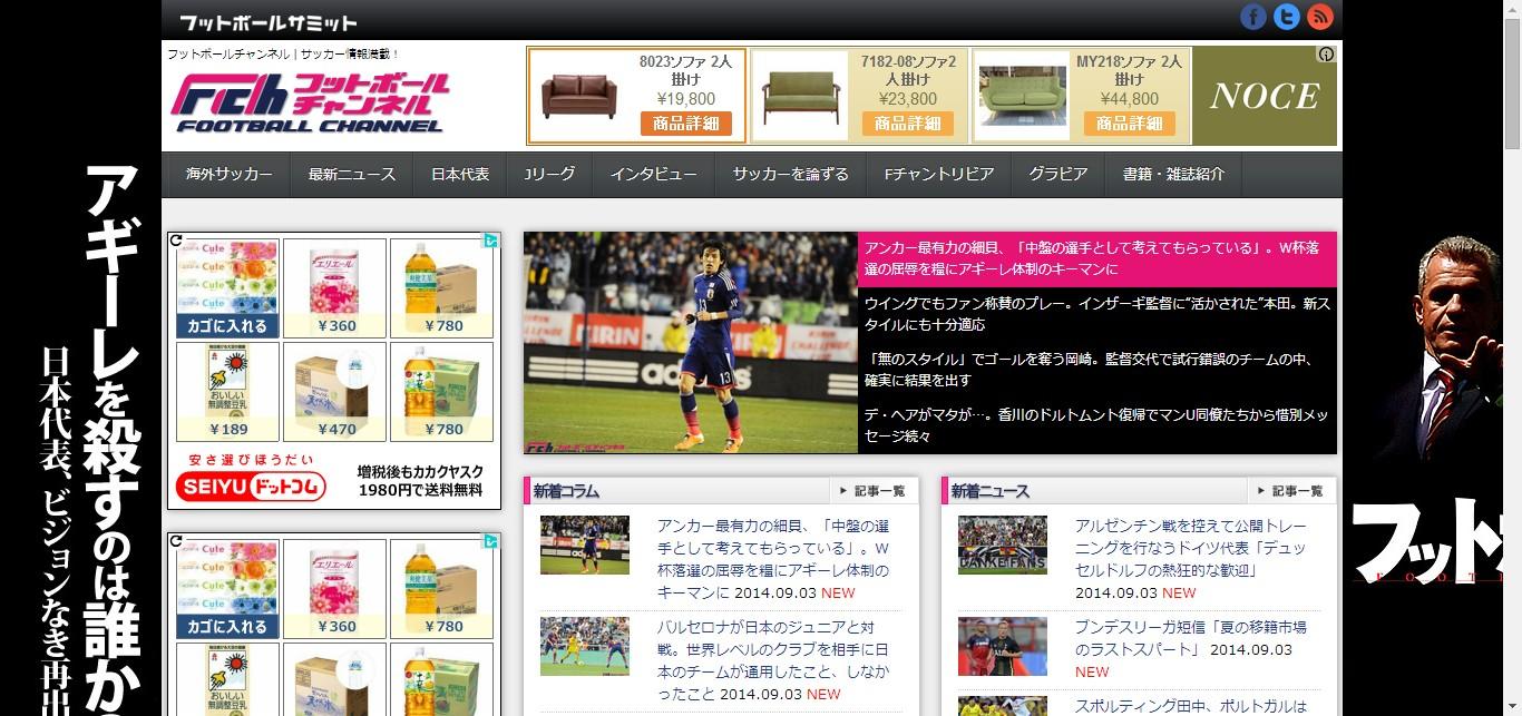 フットボールチャンネル