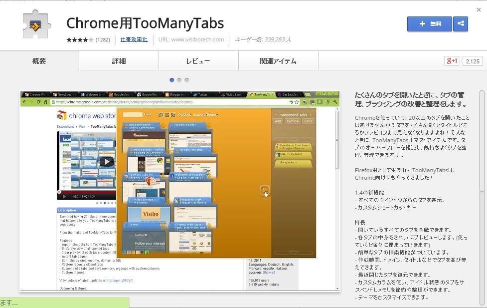 Chrome用TooManyTabs
