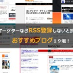 RSS登録しないと損するブログ19選