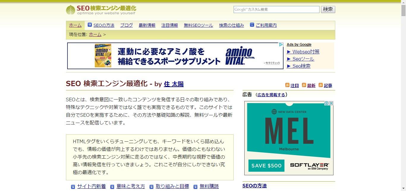 SEO検索エンジン最適化