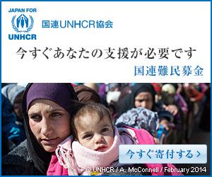 UNHCRバナー