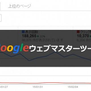 Googleウェブマスターツールの使い方について