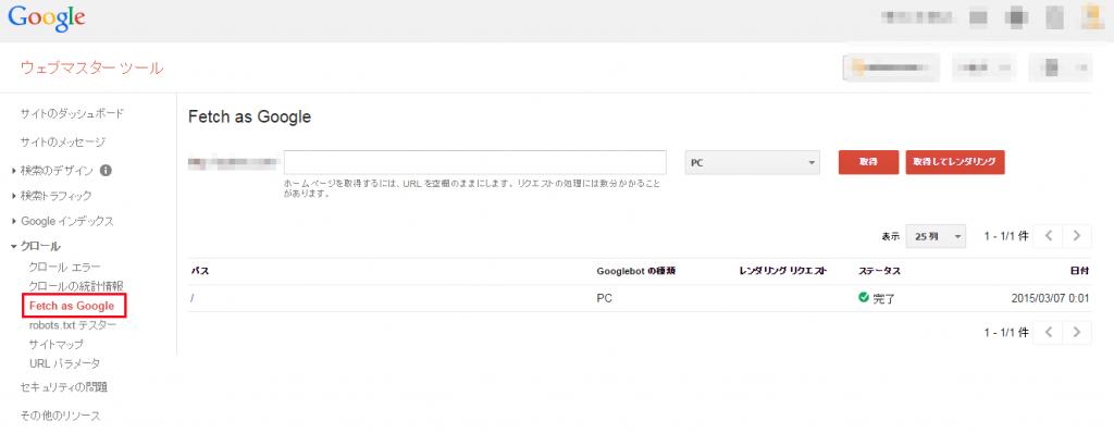 Fetch as Google(フェッチ アズ グーグル)