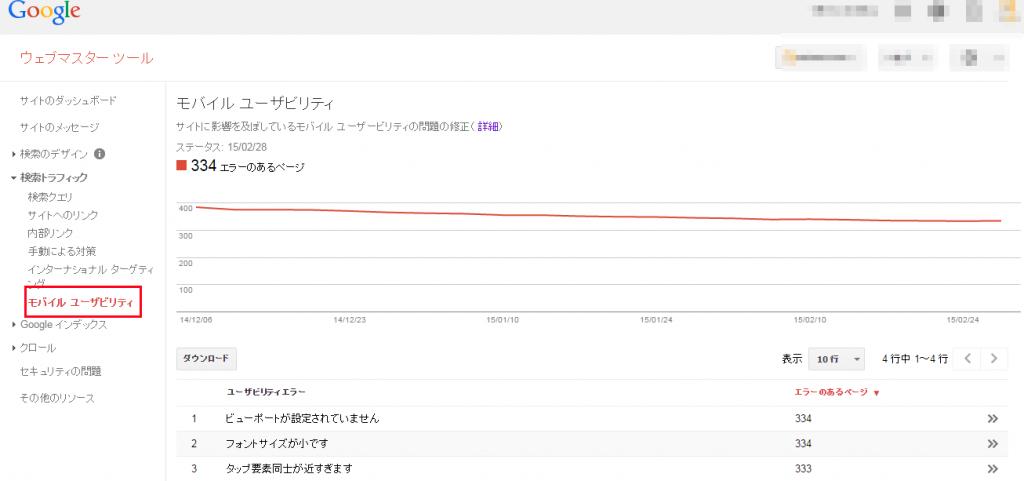 ウェブマスターツール【モバイルユーザビリティ】