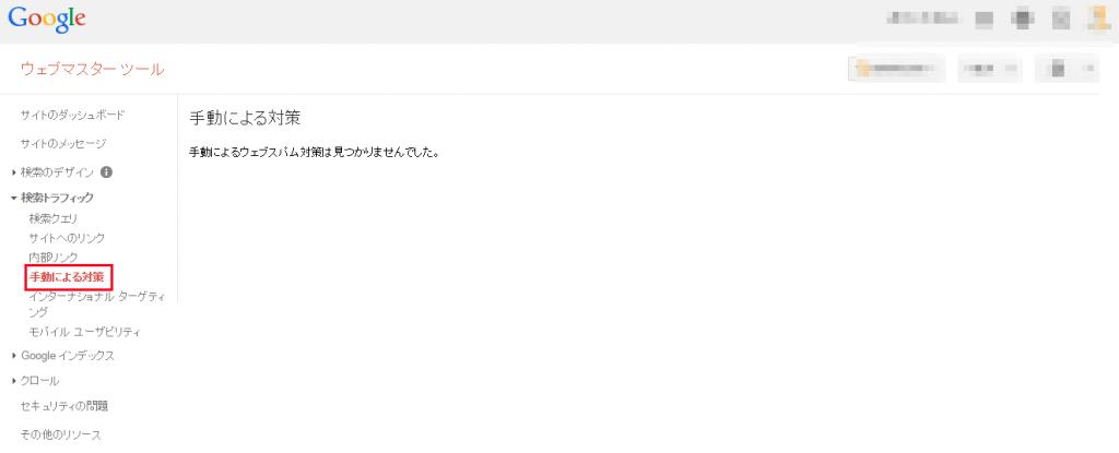 ウェブマスターツール【手動による対策】
