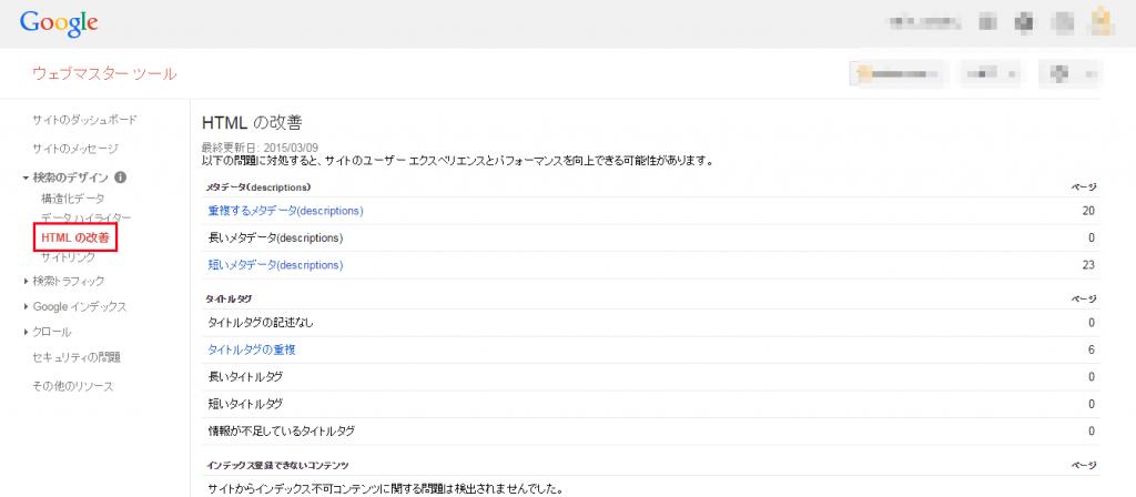 ウェブマスターツール【HTMLの改善】