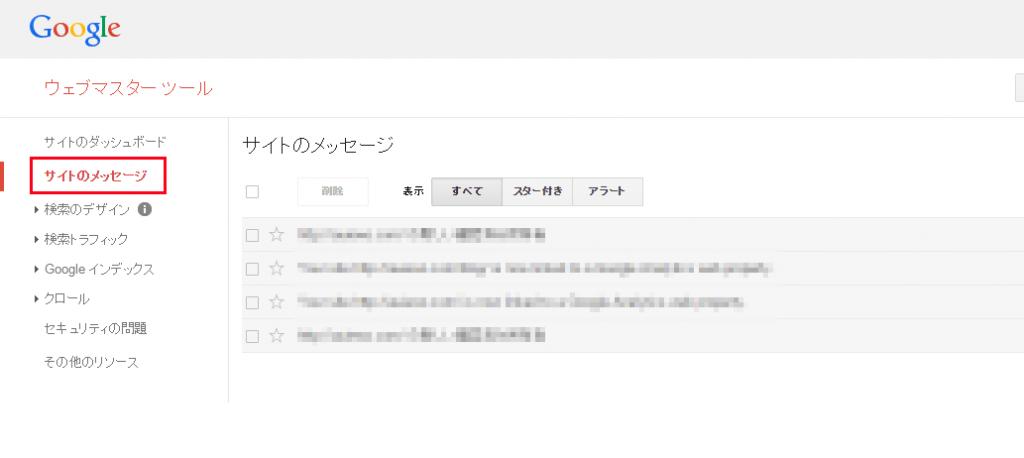 ウェブマスターツール【サイトのメッセージ】