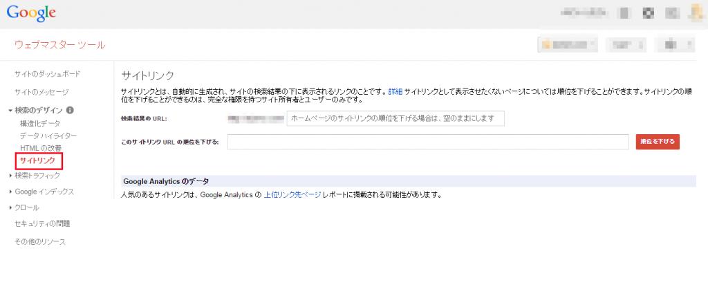 ウェブマスターツール【サイトリンク】