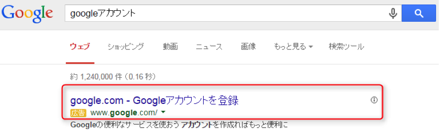 Googleアカウントの取得