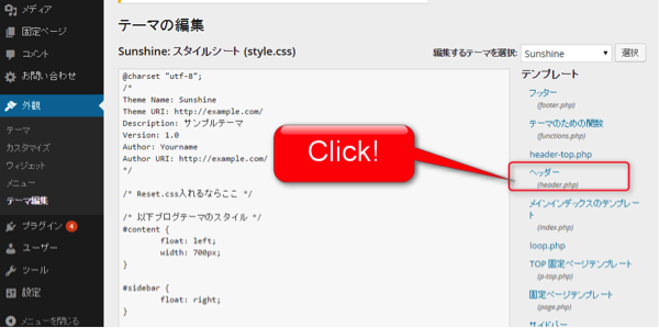 header.phpを選択する