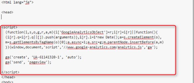 グーグルアナリティクスコードをペースト