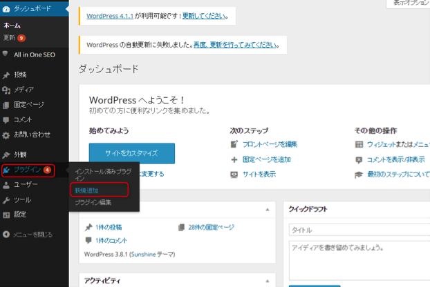 WordPressにプラグインを追加する