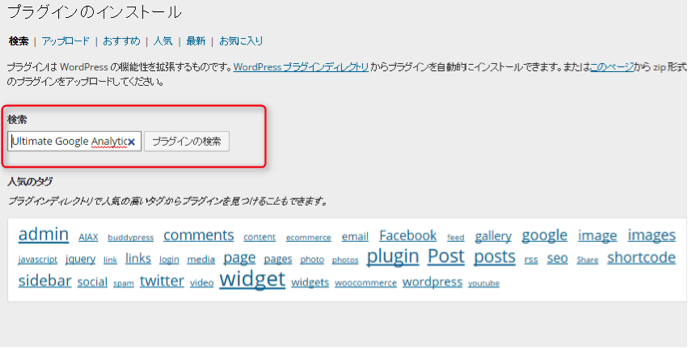 「Ultimate Google Analytics」を検索する