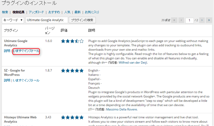 「Ultimate Google Analytics」をインストールする