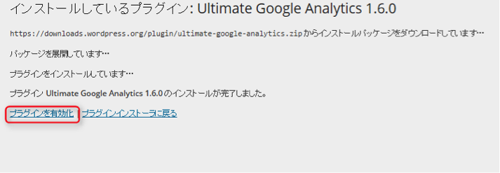 「Ultimate Google Analytics」を有効化する