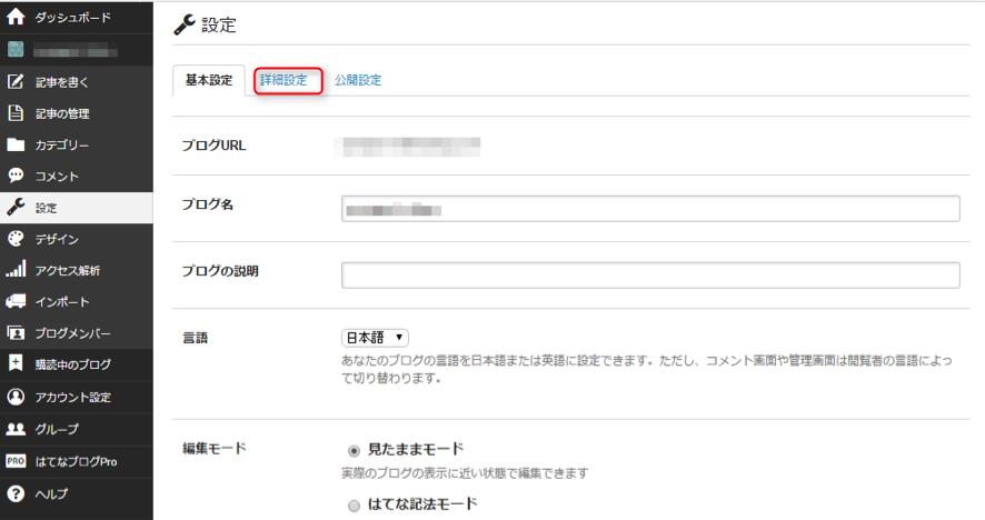 はてなブログ管理画面「詳細設定」をクリック