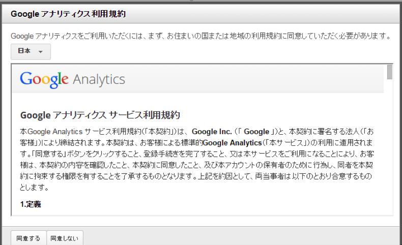 グーグルアナリティクスの利用規約