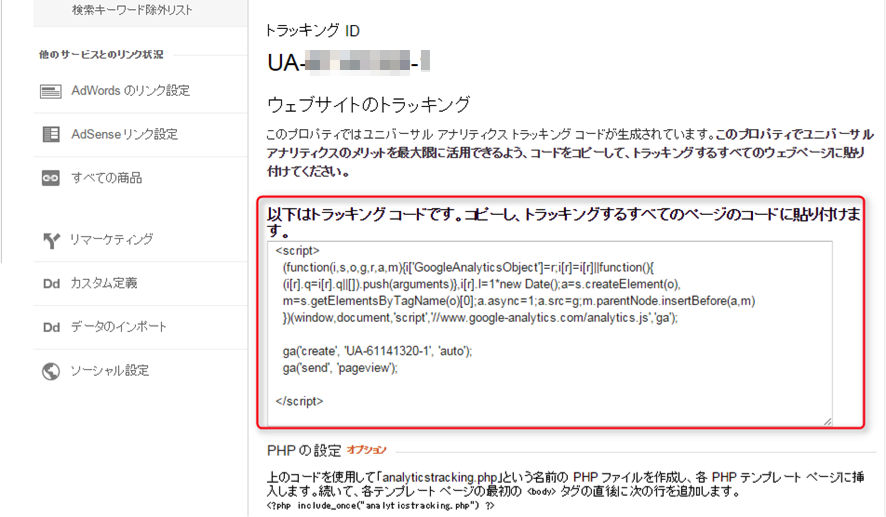 トラッキングコード発行画面