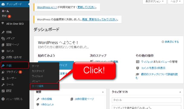 WordPressテーマ編集画面