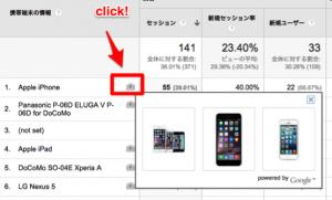 【19】モバイル詳細レポート
