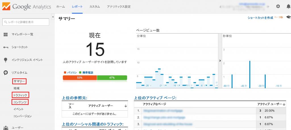 【2】リアルタイムレポート