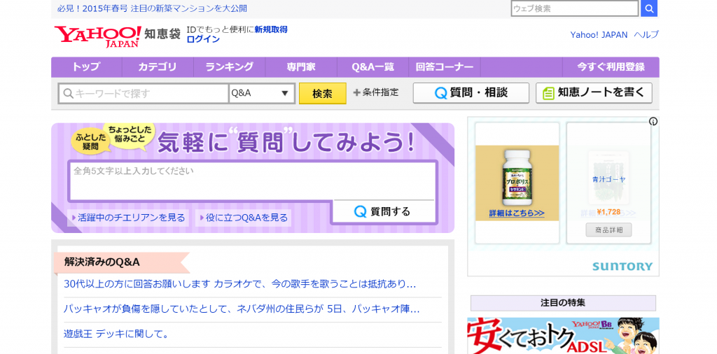 Yahoo 知恵袋 みんなの知恵共有サービス