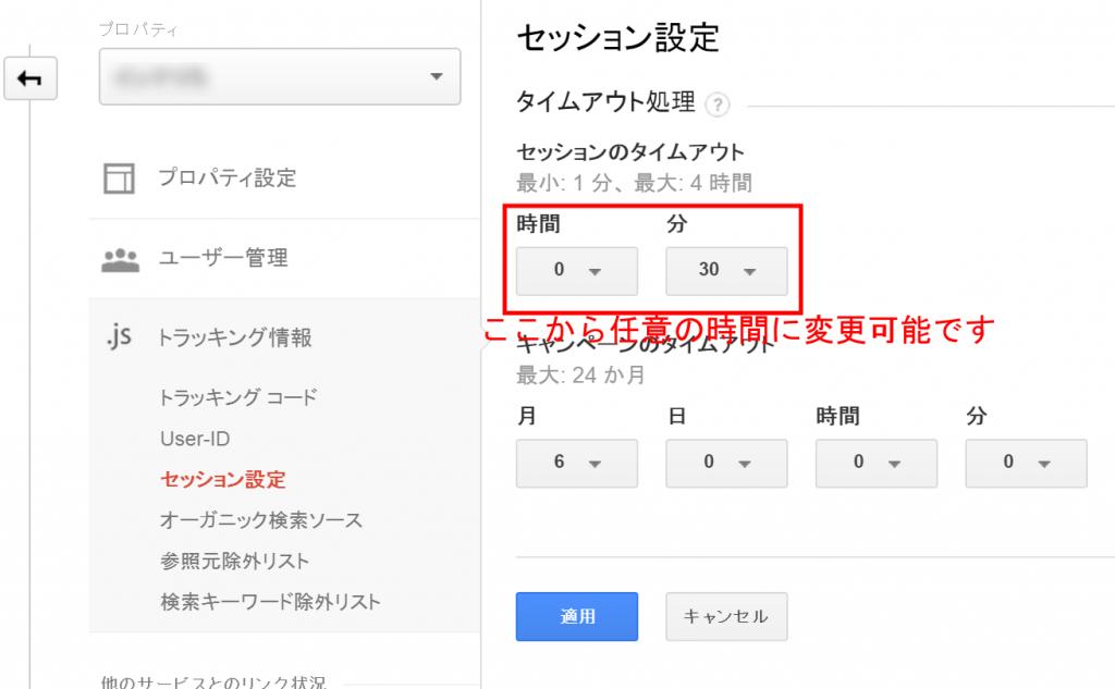 【10】セッション設定2