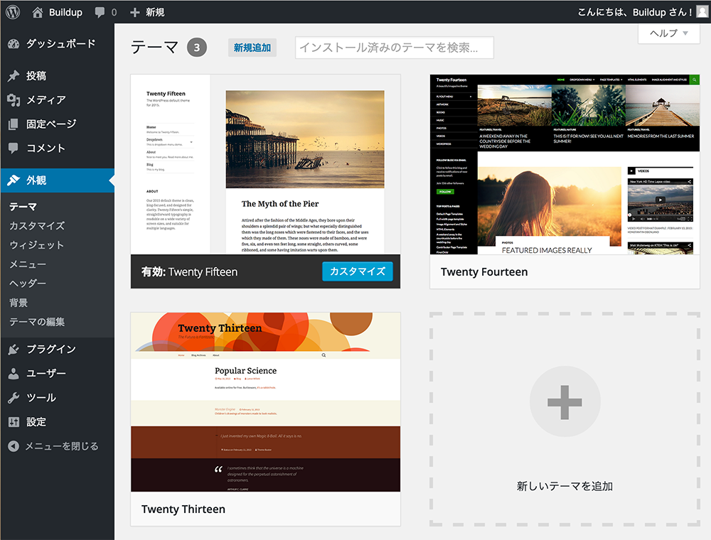 theme-plugin-setting_02