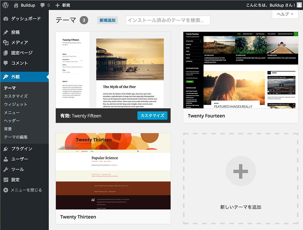 theme-plugin-setting_02