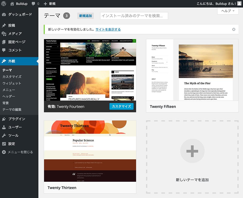 theme-plugin-setting_05
