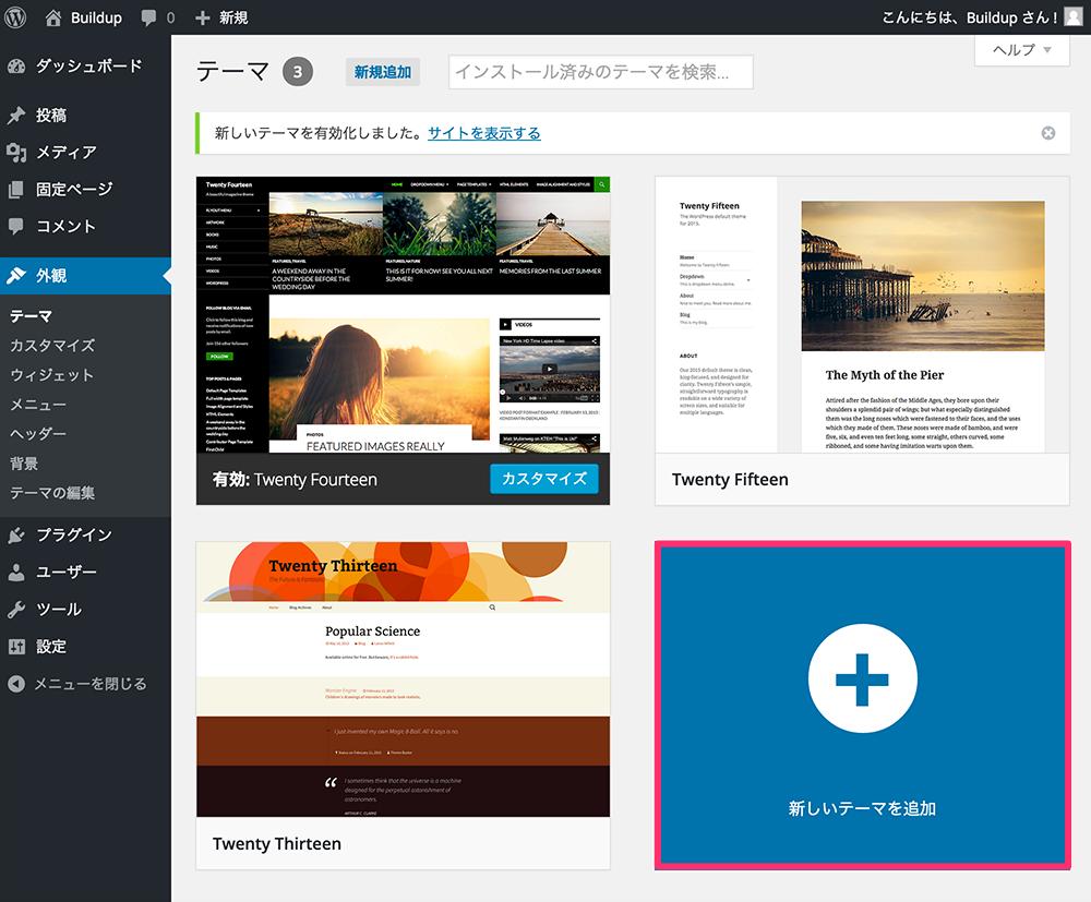 theme-plugin-setting_07