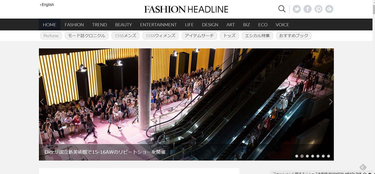 ファッションに関するニュースを配信 FASHION HEADLINE