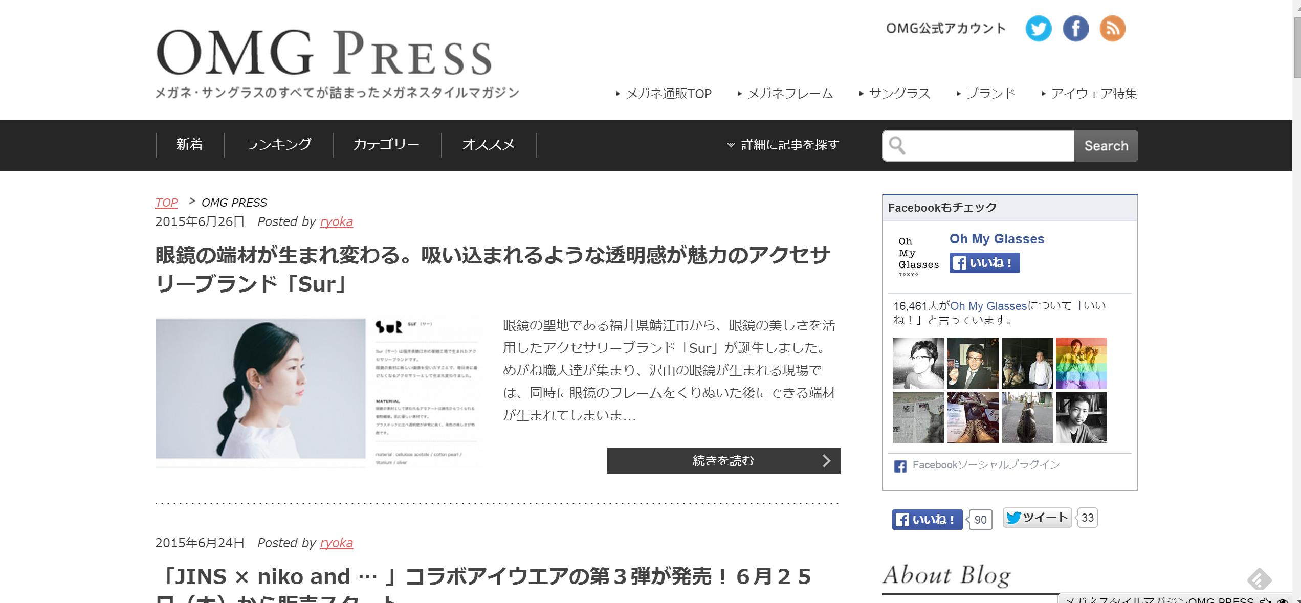 メガネスタイルマガジンOMG PRESS
