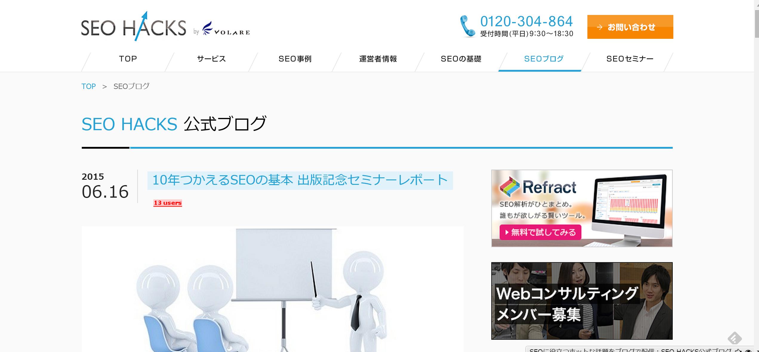 SEOに役立つホットな話題をブログで配信:SEO HACKS公式ブログ