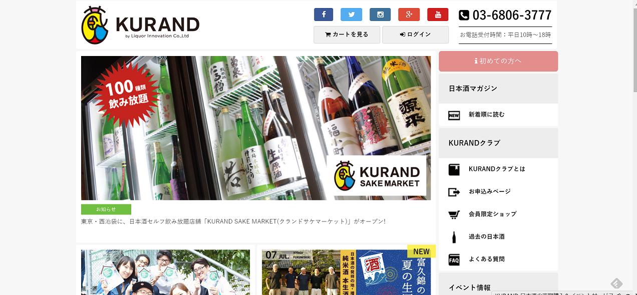 KURAND 日本酒の定期購入&イベントサービス