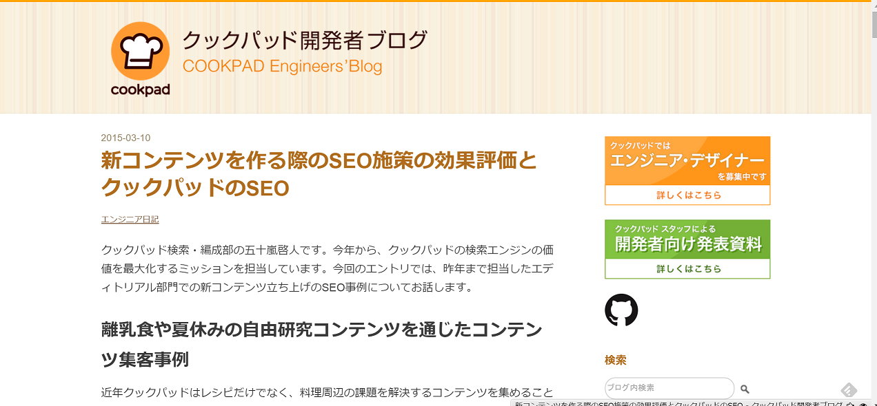 新コンテンツを作る際のSEO施策の効果評価とクックパッドのSEO   クックパッド開発者ブログ