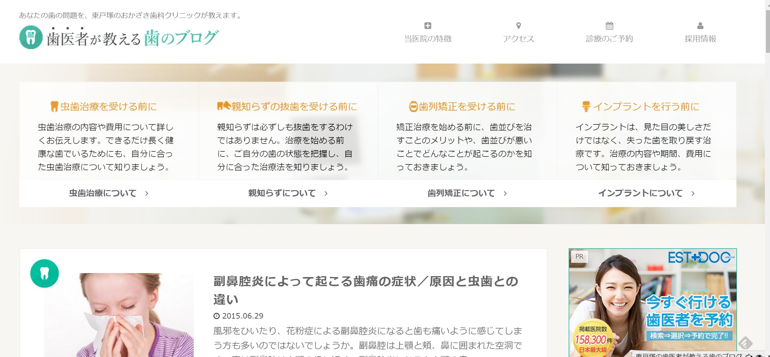 東戸塚の歯医者が教える歯のブログ