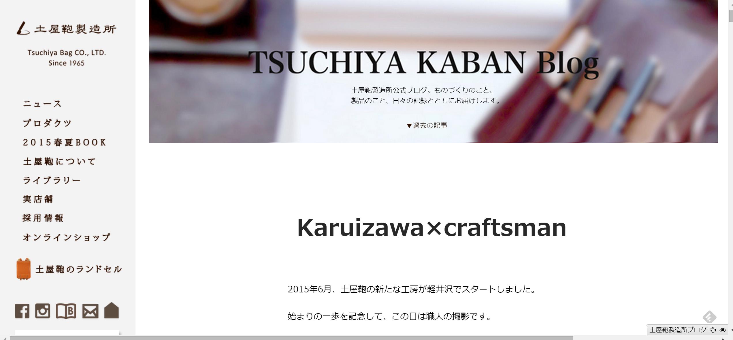 土屋鞄製造所ブログ