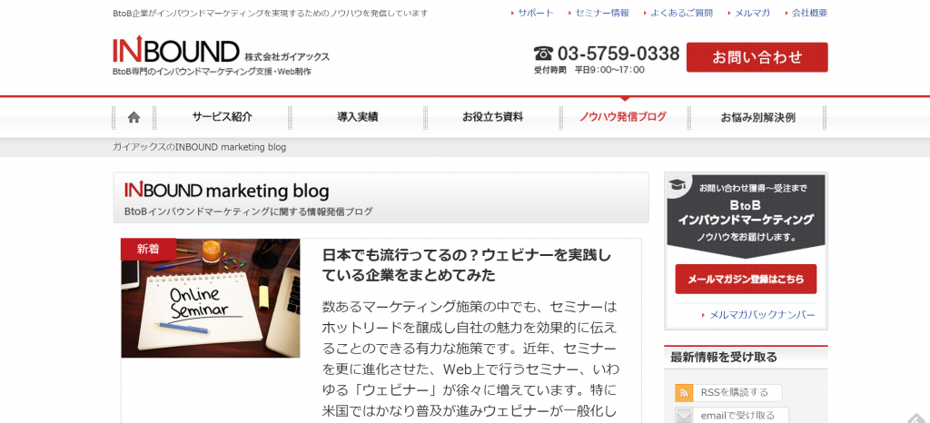 ガイアックスのINBOUND marketing blog