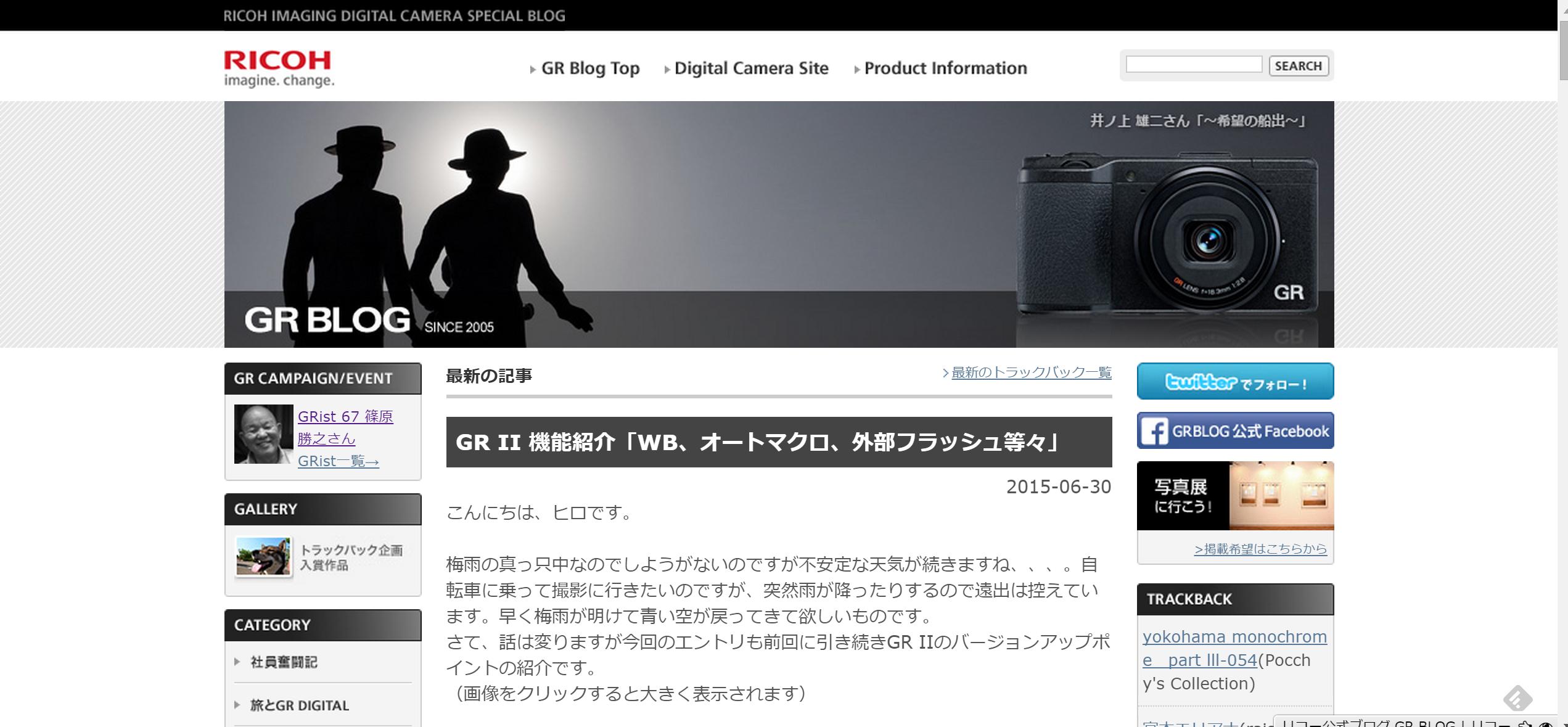リコー公式ブログ GR BLOG リコー