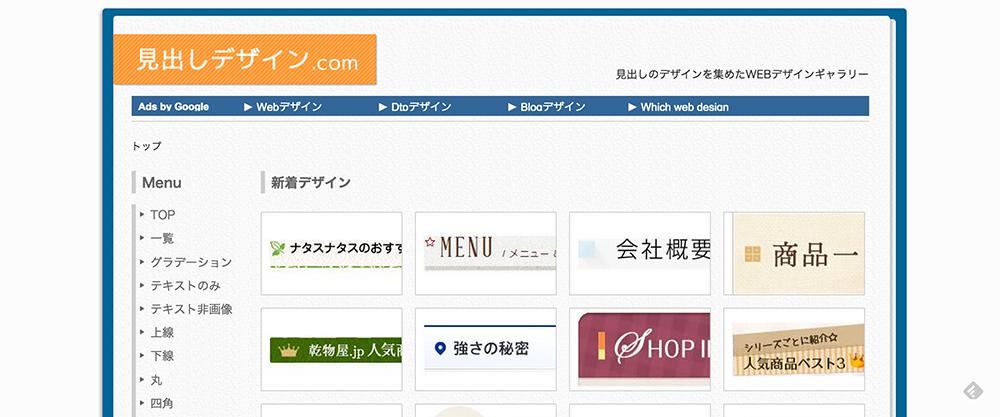 midashi_design