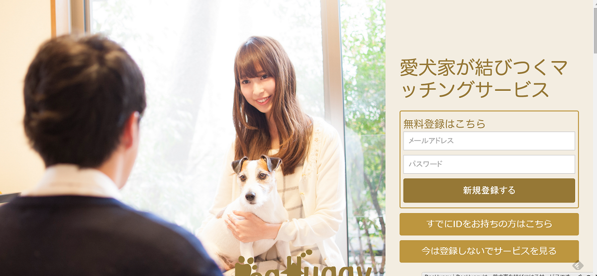 DogHuggy|DogHuggyは、愛犬家を結びつけるサービスです。