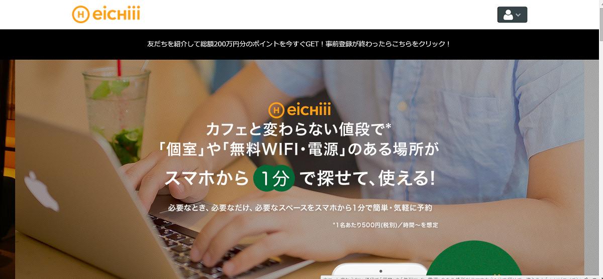 カフェと変わらない値段で「個室」や「無料Wi Fi・電源」のある場所がスマホから1分で探せて、使える!「eichiii(エイチ)」