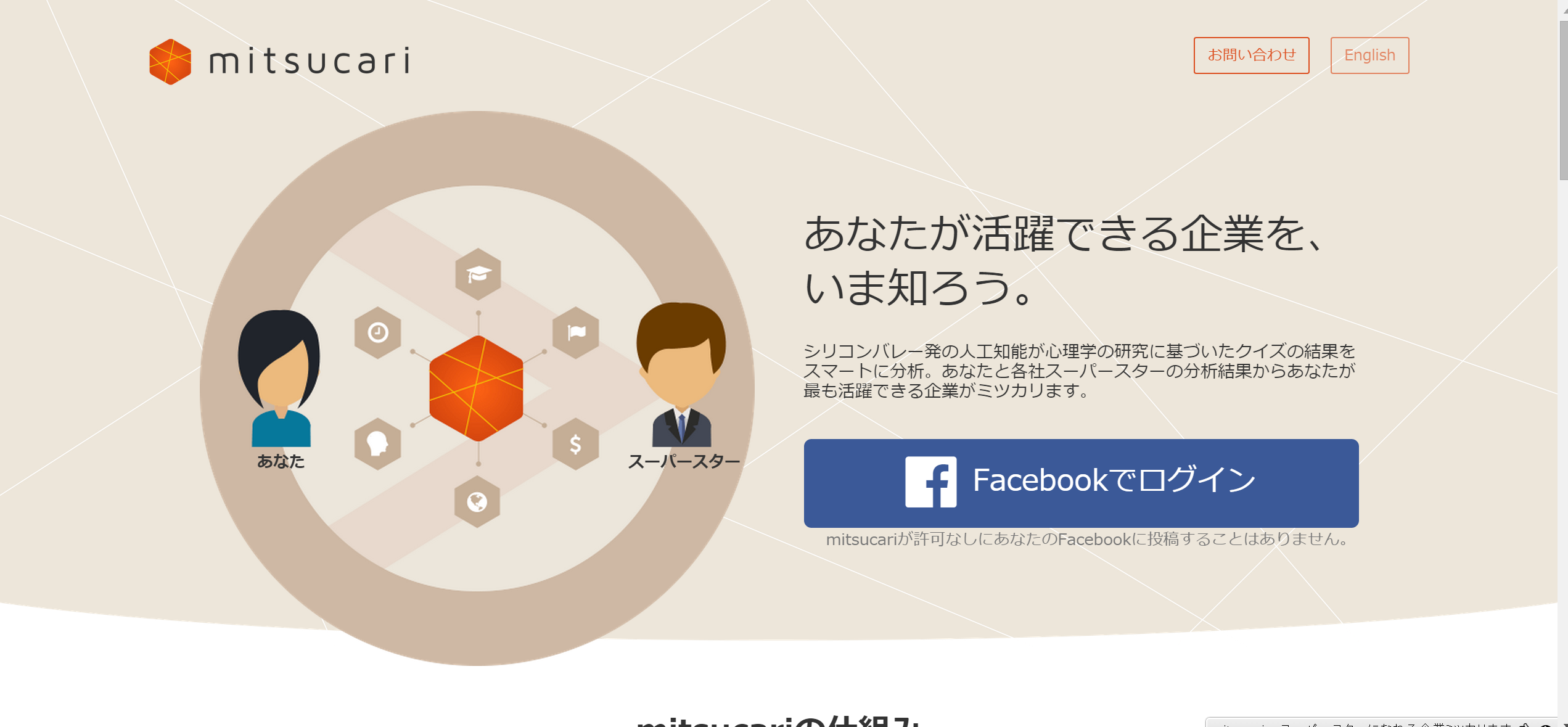 mitsucari スーパースターになれる企業ミツカリます
