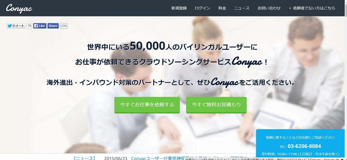 世界中にいる50 000人のバイリンガルにお仕事が依頼できる格安・激安のクラウドサービスConyac Conyac