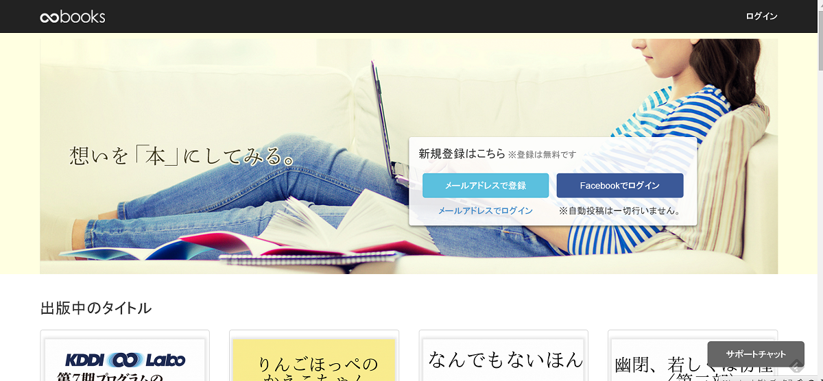 ∞books ムゲンブックス