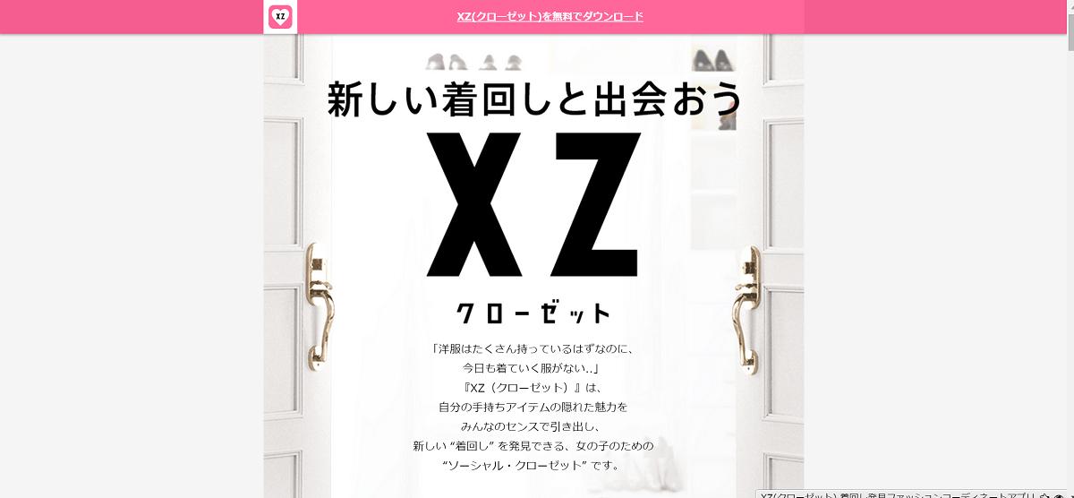 XZ クローゼット 着回し発見ファッションコーディネートアプリ